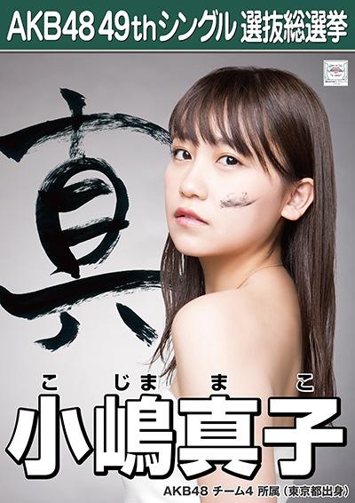 AKB48 49thシングル選抜総選挙ポスター 小嶋真子
