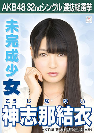 AKB48 32ndシングル選抜総選挙ポスター 神志那結衣