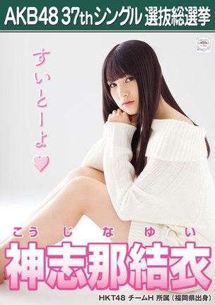 AKB48 37thシングル選抜総選挙ポスター 神志那結衣