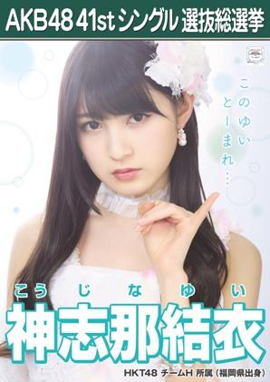 AKB48 41stシングル選抜総選挙ポスター 神志那結衣
