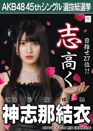 AKB48 45thシングル選抜総選挙ポスター 神志那結衣