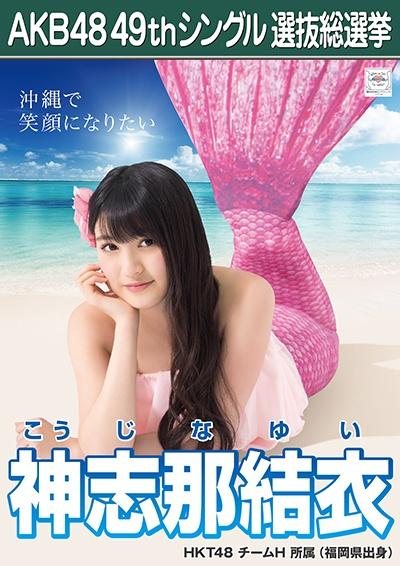 AKB48 49thシングル選抜総選挙ポスター 神志那結衣