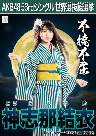 神志那結衣 AKB48 53rdシングル 世界選抜総選挙ポスター