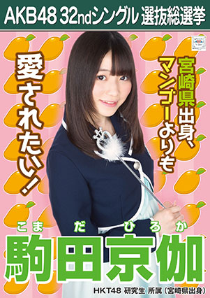 AKB48 32ndシングル選抜総選挙ポスター 駒田京伽