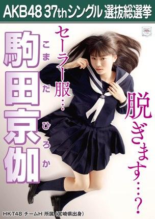 AKB48 37thシングル選抜総選挙ポスター 駒田京伽