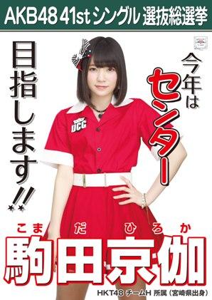 AKB48 41stシングル選抜総選挙ポスター 駒田京伽
