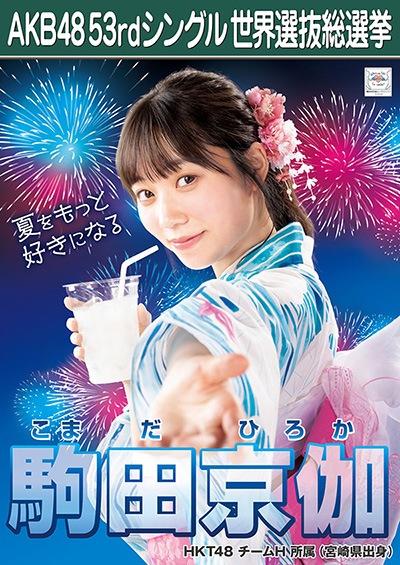 駒田京伽 AKB48 53rdシングル 世界選抜総選挙ポスター