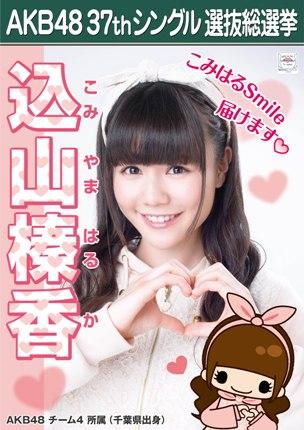 AKB48 37thシングル選抜総選挙ポスター 込山榛香