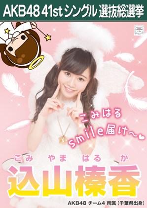 AKB48 41stシングル選抜総選挙ポスター 込山榛香
