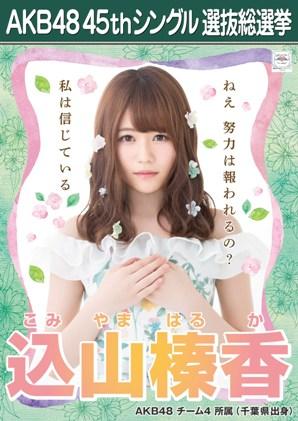 AKB48 45thシングル選抜総選挙ポスター 込山榛香
