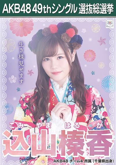 AKB48 49thシングル選抜総選挙ポスター 込山榛香