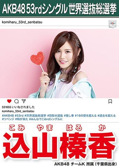 込山榛香 AKB48 53rdシングル 世界選抜総選挙ポスター
