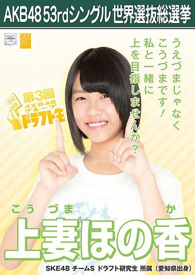 上妻ほの香 AKB48 53rdシングル 世界選抜総選挙ポスター