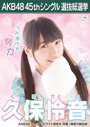 AKB48 45thシングル選抜総選挙ポスター 久保怜音