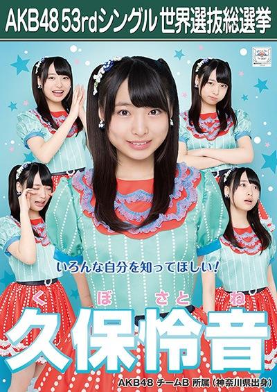 久保怜音 AKB48 53rdシングル 世界選抜総選挙ポスター