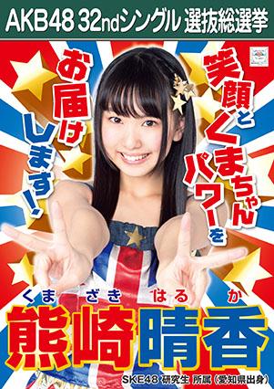 AKB48 32ndシングル選抜総選挙ポスター 熊崎晴香