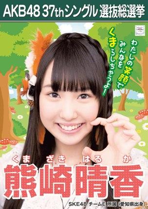 AKB48 37thシングル選抜総選挙ポスター 熊崎晴香