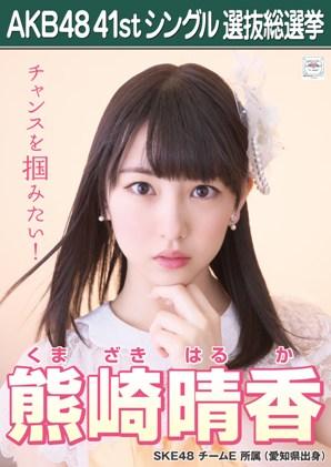 AKB48 41stシングル選抜総選挙ポスター 熊崎晴香