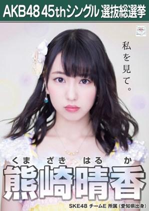 AKB48 45thシングル選抜総選挙ポスター 熊崎晴香