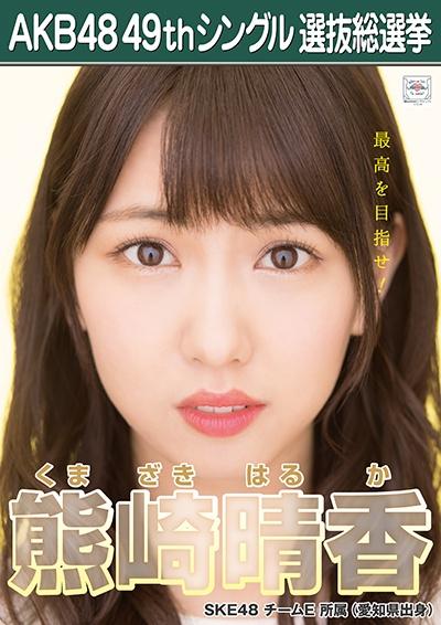 AKB48 49thシングル選抜総選挙ポスター 熊崎晴香