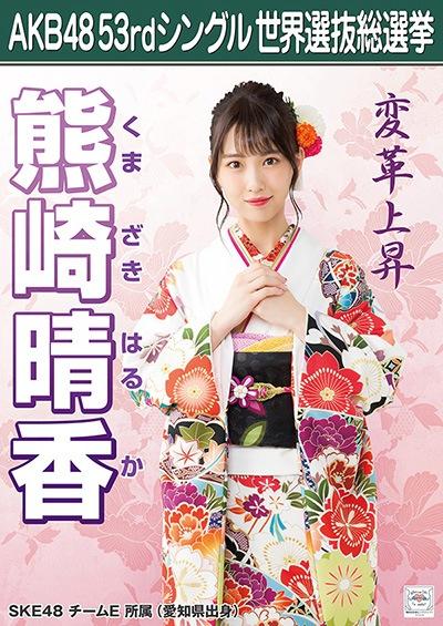 熊崎晴香 AKB48 53rdシングル 世界選抜総選挙ポスター