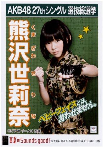 AKB48 32ndシングル選抜総選挙ポスター 熊沢世莉奈