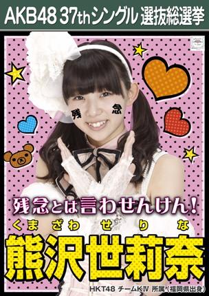 AKB48 37thシングル選抜総選挙ポスター 熊沢世莉奈