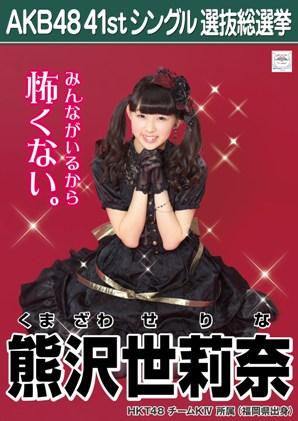 AKB48 41stシングル選抜総選挙ポスター 熊沢世莉奈