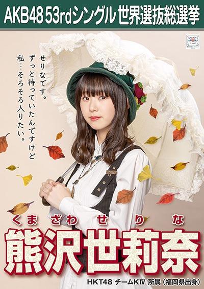 熊沢世莉奈 AKB48 53rdシングル 世界選抜総選挙ポスター