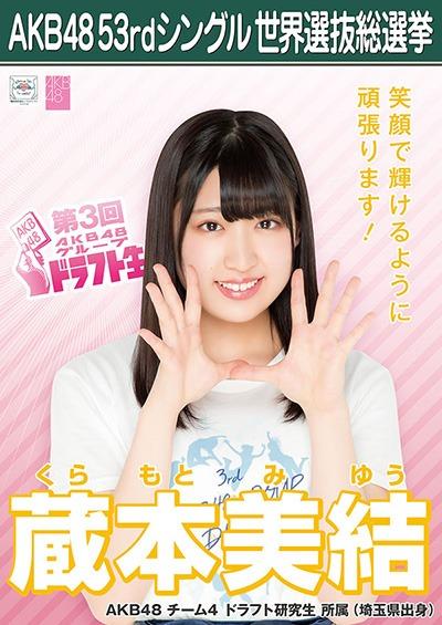 蔵本美結 AKB48 53rdシングル 世界選抜総選挙ポスター