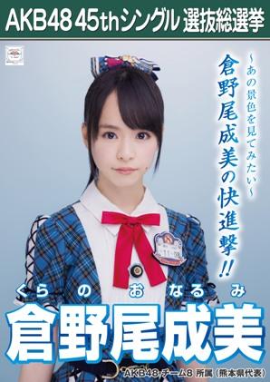 AKB48 45thシングル選抜総選挙ポスター 倉野尾成美