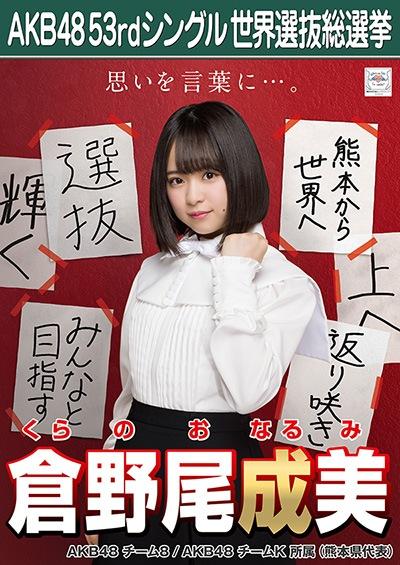 倉野尾成美 AKB48 53rdシングル 世界選抜総選挙ポスター