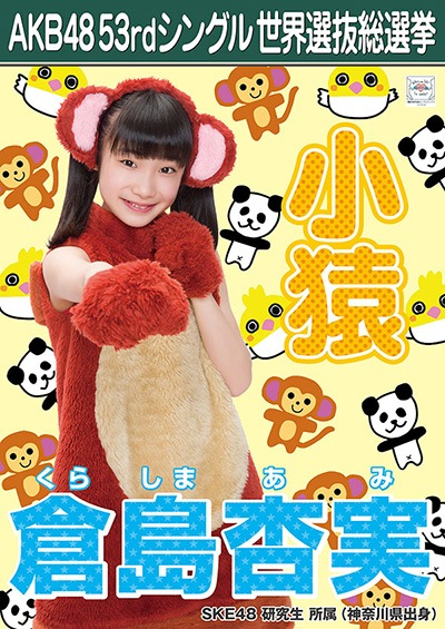 倉島杏実 AKB48 53rdシングル 世界選抜総選挙ポスター
