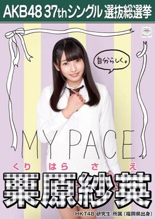 AKB48 37thシングル選抜総選挙ポスター 栗原紗英