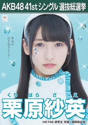 AKB48 41stシングル選抜総選挙ポスター 栗原紗英