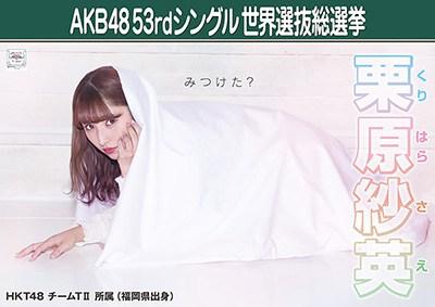 栗原紗英 AKB48 53rdシングル 世界選抜総選挙ポスター