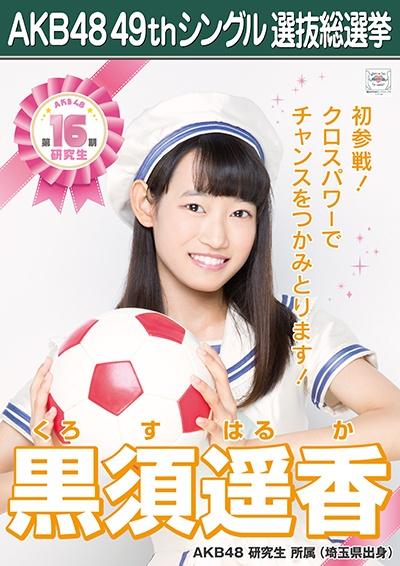 AKB48 49thシングル選抜総選挙ポスター 黒須遥香