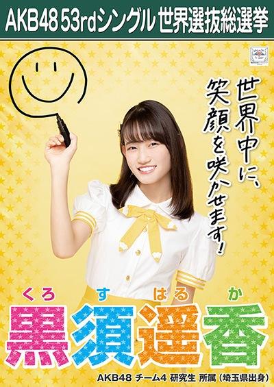 黒須遥香 AKB48 53rdシングル 世界選抜総選挙ポスター