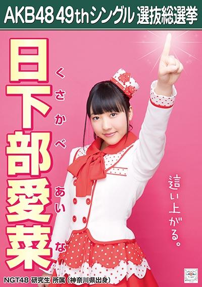 AKB48 49thシングル選抜総選挙ポスター 日下部愛菜