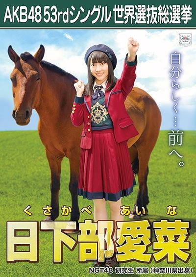 日下部愛菜 AKB48 53rdシングル 世界選抜総選挙ポスター