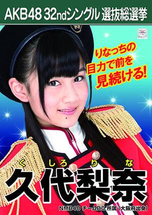 AKB48 32ndシングル選抜総選挙ポスター 久代梨奈