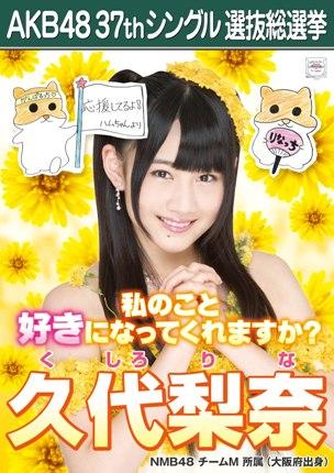 AKB48 37thシングル選抜総選挙ポスター 久代梨奈