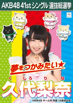 AKB48 41stシングル選抜総選挙ポスター 久代梨奈