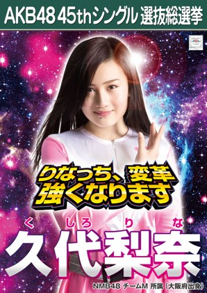 AKB48 45thシングル選抜総選挙ポスター 久代梨奈