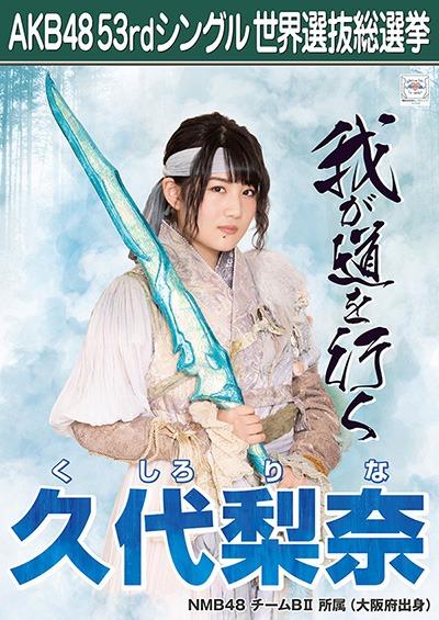久代梨奈 AKB48 53rdシングル 世界選抜総選挙ポスター