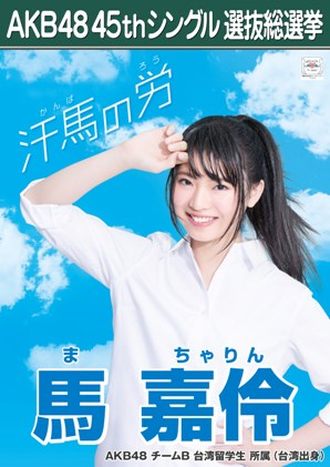 AKB48 45thシングル選抜総選挙ポスター 馬嘉伶