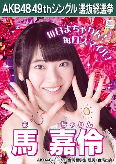 AKB48 49thシングル選抜総選挙ポスター 馬嘉伶
