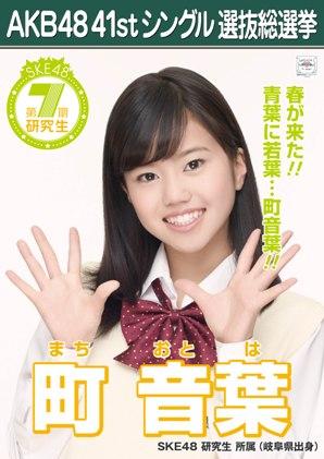 AKB48 41stシングル選抜総選挙ポスター 町音葉