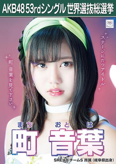 町音葉 AKB48 53rdシングル 世界選抜総選挙ポスター
