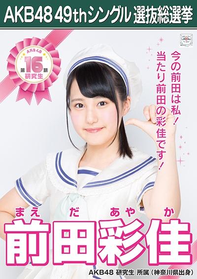 AKB48 49thシングル選抜総選挙ポスター 前田彩佳